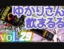 【酒ェ!】ゆかりさん飲まるる第29号【素