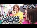 パチンコ必勝本 CLIMAX WBC~Writer Battle Climax~#75