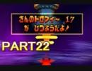 一人きりのパーティー開幕! 『クラッシュバンディクーカーニバルPART22』