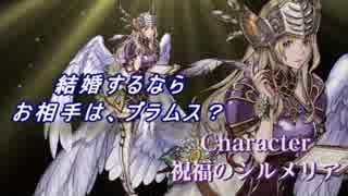 【ヴァルキリーアナトミア】祝福のシルメリア - アリーシャ、おめでとう!!
