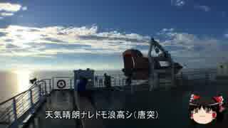 鉄道ユーラシア大陸横断記 Part2 韓国寄港