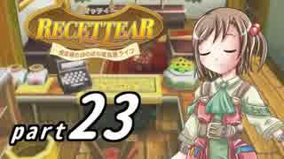 【ルセッティア】借金娘のほのぼの道具屋ライフ_23【ゆっくり実況】