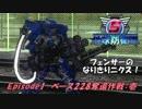 地球防衛軍5 フェンサーのなりきりニクスEp1(228奪還作戦第一段階)