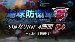 【地球防衛軍5】いきなりINF4画面R4 M9【