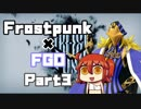 【Frostpunk×FGO】英霊たちとつくる永久凍土帝国 Part3【ゆっくり実況プレイ】