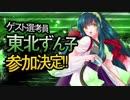 【MMD杯ZERO】東北ずん子【ゲスト告知】
