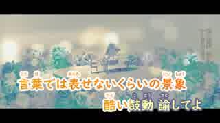 【ニコカラ】Dolly/須田景凪《バルーン》