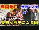 東スポがW杯で日章旗を愚弄した韓国を一刀両断!「全部妄想」これを知った韓国がプルプル震え大噴火w