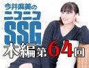 【第64回】後藤沙緒里さんといっしょに『サマーレッスン』!