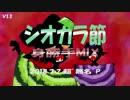 【スプラトゥーン】シオカラ節身勝手MIX Version 1.1【インストゥルメンタル】