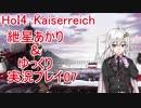 【HOI4】ゆっくり&ボイロ Kaiserreich 07【紲星あかり実況】