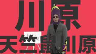 川原天竺鼠川原 thumbnail