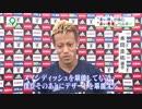 香川「必ず勝ち上がって歴史を築きたい」ベルギー監督「日本はボール支配力ある」西野監督「勝機はどこかに落ちてる」本田「メインディッシュを堪能して貰い、僕がデザート堪能する」