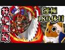 【モンスト実況】最終日に間に合った井伊直政さん【運極180体目】