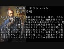 【三國志】美鈴がフランに教えるいにしえ武将紹介13 「公輸般」【ゆっくり解説】
