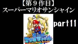 スーパーマリオサンシャイン実況 part11【ノンケのマリオゲームツアー】
