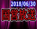 【生放送】国営放送 2018年06月30日放送【アーカイブ】