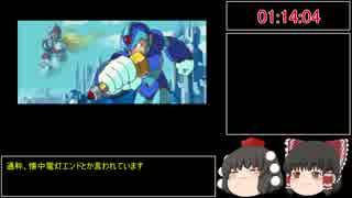 """(ゆっくり実況)ロックマンX5 """"X&q"""