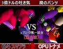 【第八回】64スマブラCPUトナメ実況【Aブロック第一試合】
