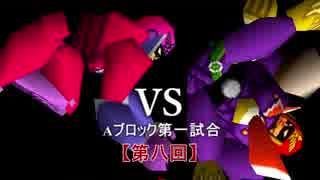 【第八回】64スマブラCPUトナメ実況【Aブロック第一試合】 thumbnail