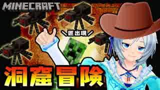 【Minecraft】冒険家シロの洞窟探検!まさ