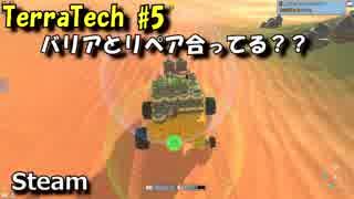 パネキット風ゲーム TerraTech #5
