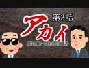 アカイ ~闇に舞い降りた求職者~【第3話】