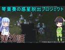 琴葉葵の惑星脱出プロジェクト 第28話【RimWorld実況】