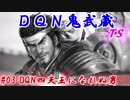 DQN鬼武蔵-TS-(信長の野望・大志)#03DQN四天王になれぬ男