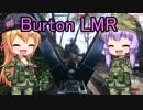 【BF1】キルマシーンゆかりのBurton LMR実況【VOICEROID実況】