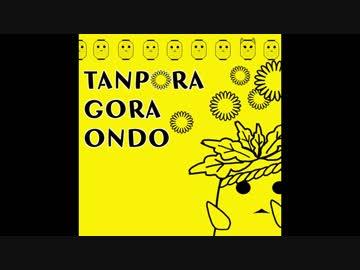 Tampolagora Ondo