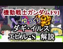 【ガンダムF91】ダギ・イルス&エビル・S 解説【ゆっくり解説...