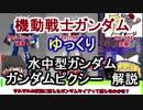 【機動戦士ガンダム】ガンダムピクシー&