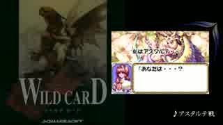 【耳コピ】ワイルドカード[ワンダースワン]BGM3曲