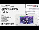 みきとP feat.鏡音リン「ロキ」/ ニンテンドー3DSテーマ ニコニコアレンジ