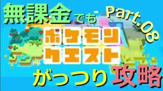【ポケモンクエスト】無課金で挑む?カクコロな冒険 パート8【実況】