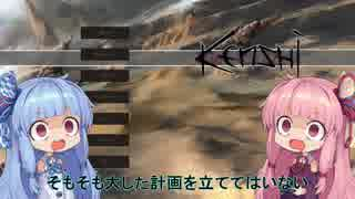 【Kenshi】早口姉妹のKenshiなんちゃって初見プレイSC part11【VOICEROID】