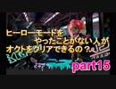 【スプラトゥーン2】ヒーローモードをやっ
