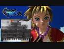 クロノ・クロス『Radical Dreamers ~盗めない宝石~』を鍵盤で弾いてみた