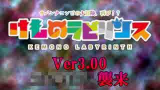 けものラビリンス Ver3.00 追加要素紹介