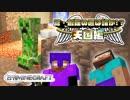 【日刊Minecraft】真・最強の匠は誰か!?天国編!絶望的センス4人衆がMinecraftをカ...