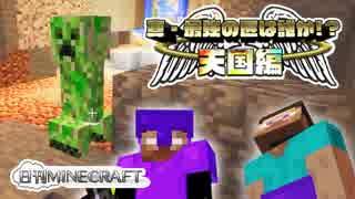 【日刊Minecraft】真・最強の匠は誰か!?天国編!絶望的センス4人衆がMinecraftをカオス実況#13