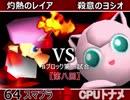 【第八回】64スマブラCPUトナメ実況【Bブロック第一試合】