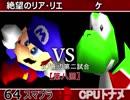 【第八回】64スマブラCPUトナメ実況【Bブロック第二試合】