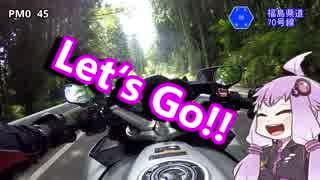 FJR Touring Report  < Part①>   『