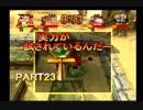 一人きりのパーティー開幕! 『クラッシュバンディクーカーニバルPART23』