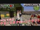 【MODで遊ぶ】やること尽きないンクラフト Part.6 ゆっくり実況【minecr...