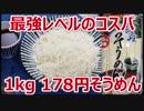 【業務スーパー】最強コスパ、讃岐そうめんが今だけ1,000g 178円【楽しい中食】