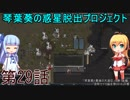 琴葉葵の惑星脱出プロジェクト 第29話【RimWorld実況】