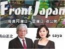 【Front Japan 桜】メッシが熱海温泉に来